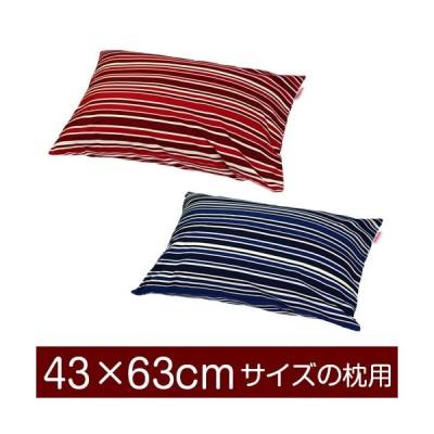 枕カバー 43×63cmの枕用ファスナー式  トリノストライプ ぶつぬいロック仕上げ