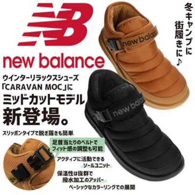 正規品 New Balance ニューバランス メンズショートブーツ ボアブーツ ムーンスター SUFMMO 男性 紳士 軽量 撥水加工 ユニットソール 保温 フットベッド 防寒 雪