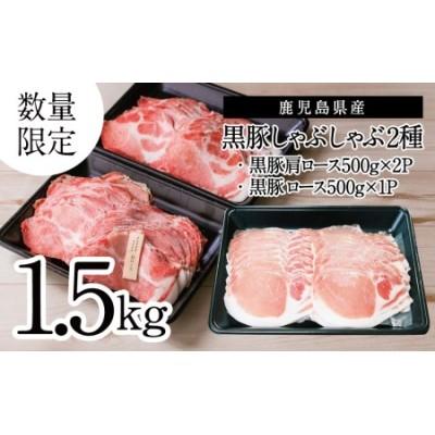 数量限定!鹿児島県産黒豚しゃぶしゃぶ2種セット1.5㎏