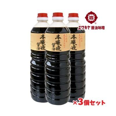 大分県産丸大豆仕込み 本醸造醤油 辛口 1L×3本セット 熟成丸大豆もろみ使用 ユワキヤ醤油 送料無料