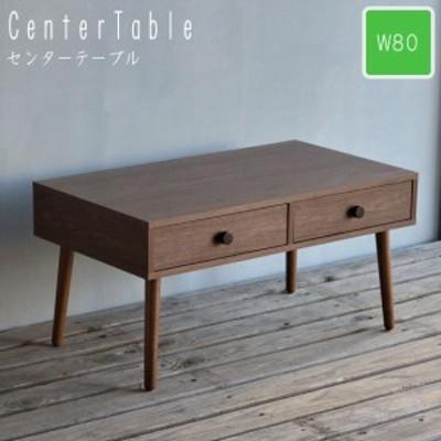 ALM アルム センターテーブル 幅80cm (机 センターテーブル リビング ローテーブル 角型 引出し付き ブラウン 木製 北欧 コンパクト 省