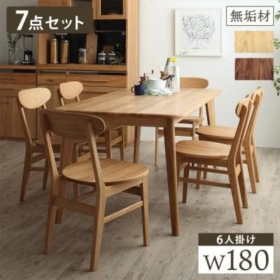 ダイニングテーブルセット 6人用 7点 〔テーブル幅180cm+チェア6脚〕 天然木 総無垢材