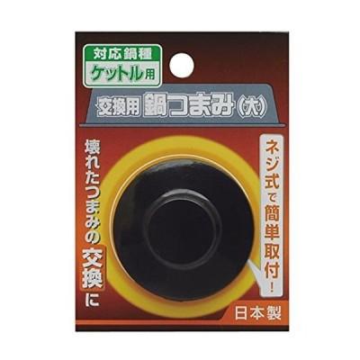 日本製 高儀 交換用鍋つまみ ケットル用 大