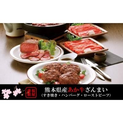 【熊本県産】あか牛ざんまい!(すき焼き・ハンバーグ・ローストビーフ)3種セット