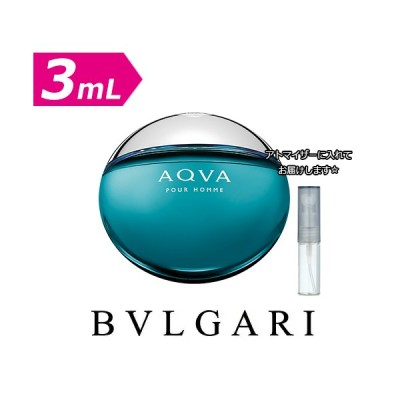 [3.0mL] BVLGARI ブルガリ 香水 アクア プールオム オードトワレ 3.0mL * お試し ブランド 香水 アトマイザー ミニ サンプル