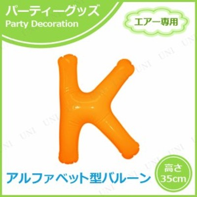 【取寄品】 エアポップレターバルーン オレンジ K パーティーグッズ パーティー用品 イベント用品 バースデーパーティー 誕生日パーティ
