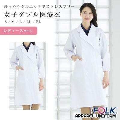ダブルドクターコート レディース Folk 女子 医療衣 長袖 医療用白衣 医療 看護 制服 薬局衣