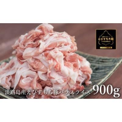 BY45◇淡路島産えびすもち豚バラスライス900g(300g×3パック)冷凍