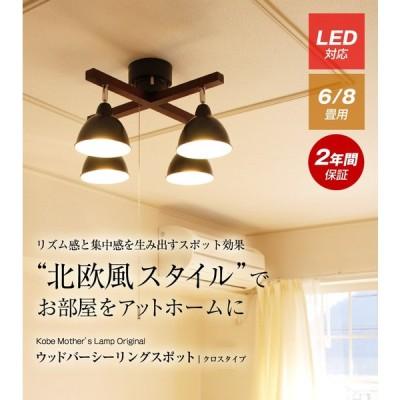照明 おしゃれ シーリングライト LED 天井照明 北欧 リビング スポットライト かわいい 子供部屋 6畳 8畳 10畳 天井 ダイニング