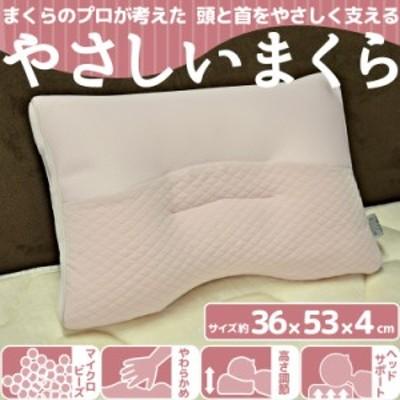 枕のプロが考えたやさしいまくら マイクロビーズ枕 高さ調節シート付 (約)36×53cm ピンク