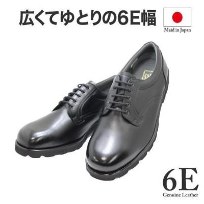 ビジネスシューズ メンズ 幅広甲高6E BLACK 本革ビジネス NO.16111 黒 G 靴 プレーントゥー  ヒモ靴  ワイド カジュアルにも