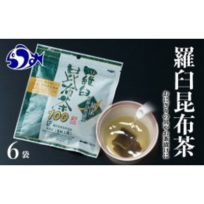 【ふるさと納税】羅臼昆布茶100 F21M-468