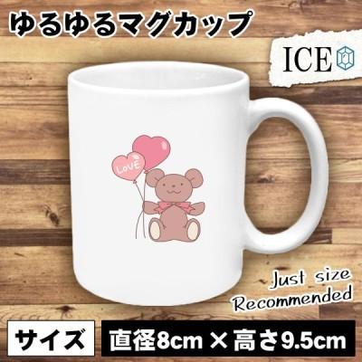 クマ おもしろ マグカップ コップ ぬいぐるみとハート 風船 陶器 可愛い かわいい 白 シンプル かわいい カッコイイ シュール 面白い ジョーク ゆるい プレゼン