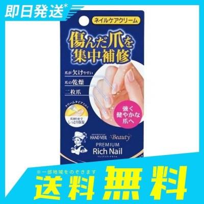 爪 ネイル 補修 保湿 メンソレータム ハンドベール ビューティー プレミアムリッチネイル 12g