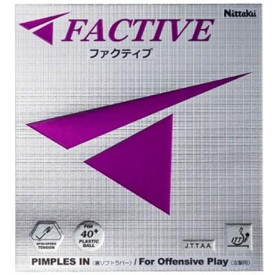卓球 ラバー 初心者 中級者 上級者 卓球ラバー Nittaku ニッタク ファクティブ FACTIVE ada0174 ネコポス便送料無料