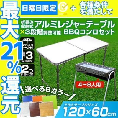 バーベキュー テーブル セット 折りたたみ 高さ調整 アウトドアテーブル バーベキューコンロ  120cm×60cm キャンプ BBQ ハイテーブル ローテーブル