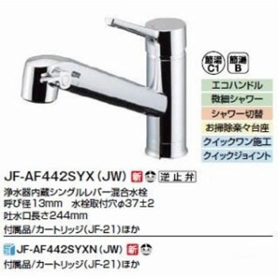 INAX/LIXIL オールインワン浄水栓【JF-AF442SYX(JW)】FSタイプ 逆止弁
