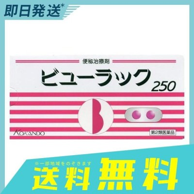 ビューラックA 250錠 第2類医薬品