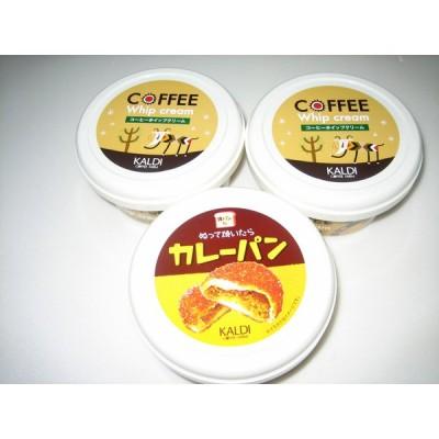 ぬって焼いたらカレーパン 110g × 1個 コーヒーホイップクリーム110g × 2個 セット