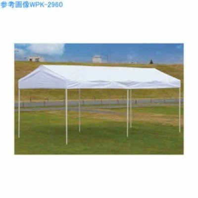 中津テント グラウンド用品 集会テント ワンタッチテント 切妻ワイドテント2930  WPK-2930