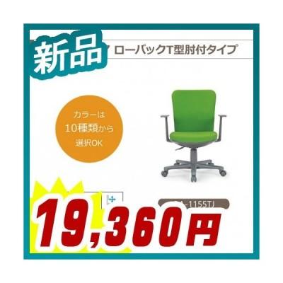 オフィスチェア 事務椅子 PCチェア デスクチェア 肘付 新品 アイコ AICO製:OA-1200/1100シリーズ OA-1155TJ