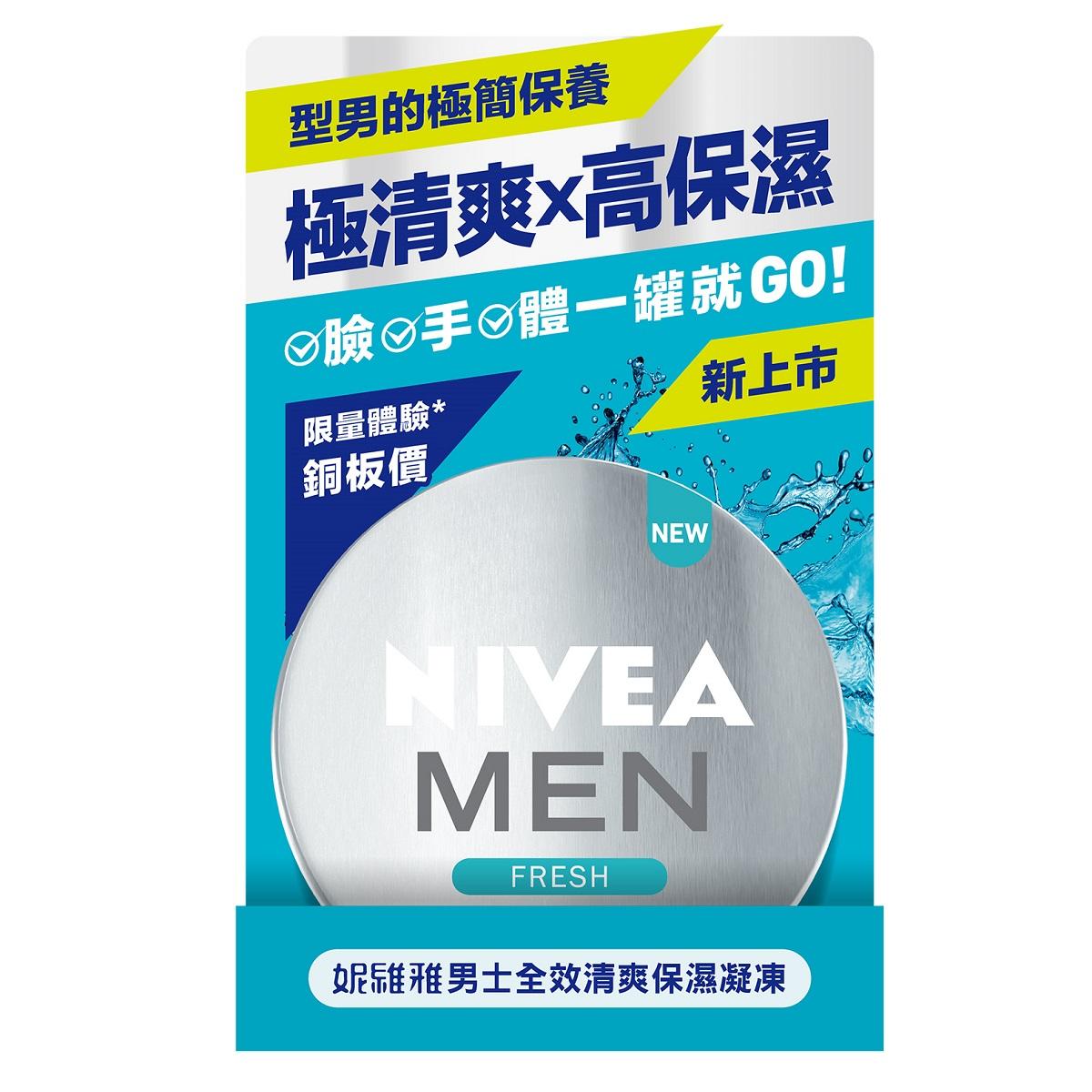 NIVEA妮維雅男士全效清爽保濕凝凍30ml