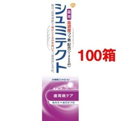 薬用シュミテクト 歯周病ケア 高濃度フッソ配合(1450ppm) (22g*100箱セット)