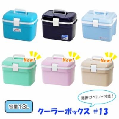 ク-ラ-ボックス 13L 14L 水色 アイスブルー ダークブルー おしゃれ シンプル 保冷ボックス 保冷バッグ アウトドア おでかけ KRA-1324