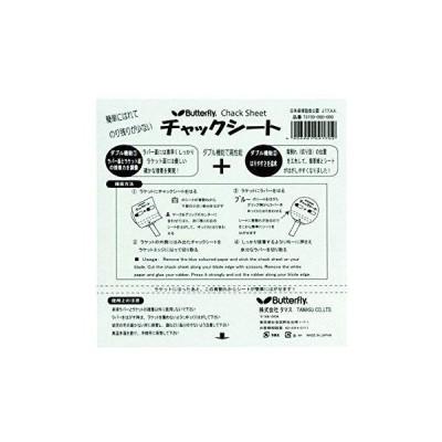 バタフライ タマス チャックシート (20マイイリ) 品番:73730