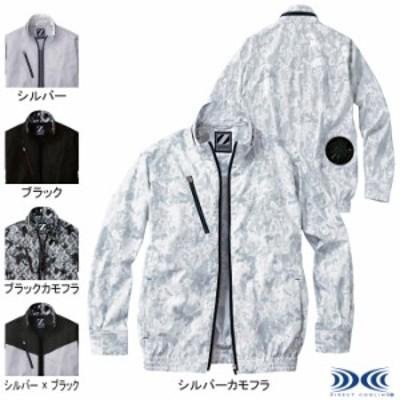 作業服 自重堂 74050 空調服長袖ブルゾン S~LL