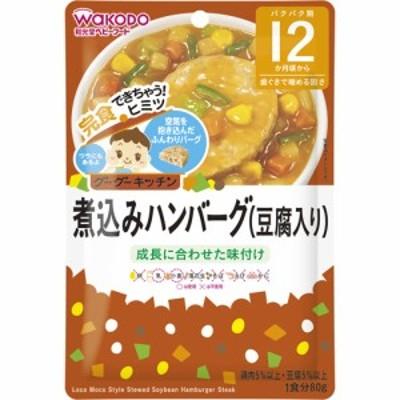 【和光堂 グーグーキッチン 煮込みハンバーグ(豆腐入り) 12ヵ月~ 80g】[代引選択不可]