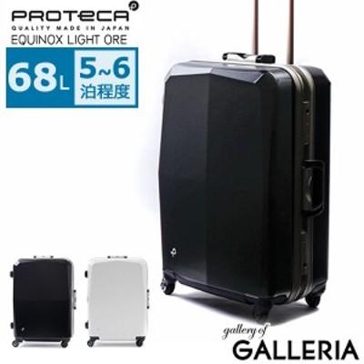 【商品レビューで+5%】プロテカ スーツケース PROTeCA EQUINOX LIGHT ORE LTD 限定 68L 5?6泊 エース ACE 00746