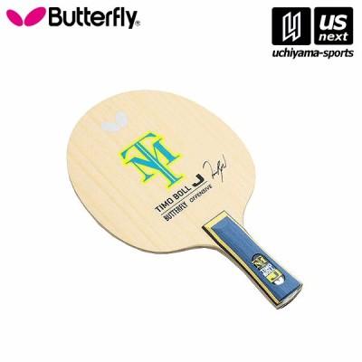 バタフライ タマス 卓球ラケット 36931 ティモボルJ [取り寄せ][自社](メール便不可)