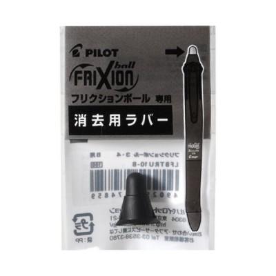 パイロット フリクションボール4ウッド用ラバー ブラック│ボールペン 消せるボールペン 東急ハンズ