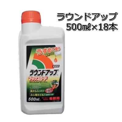 除草剤 ラウンドアップ 液剤 500ml×18本 1ケース