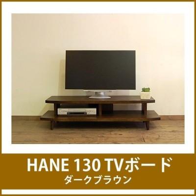 テレビボード テレビ台 おしゃれ 北欧 木製 130 ダークブラウン 無垢材 杉 ナチュラル 収納 日本製 HANE DBR