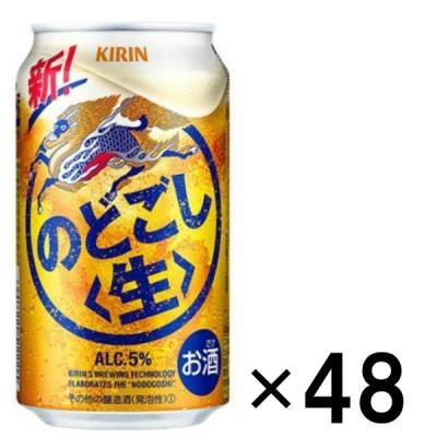 キリン 第3ビール のどごし 350ml 48本 2ケース 送料無料 缶 ビール ケース まとめ買い