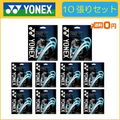 YONEX ヨネックス POLYACTION PRO  SGPP ソフトテニス用ガット 10張りセット