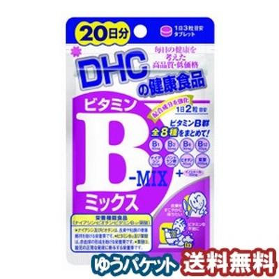 DHC 20日分 ビタミンBミックス 40粒 メール便送料無料