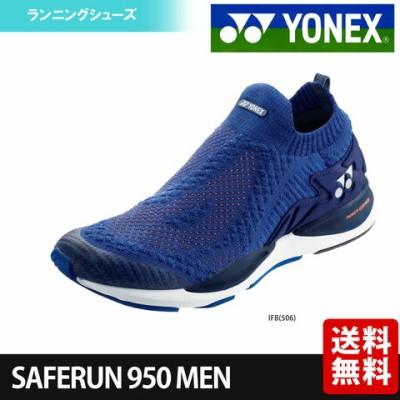 ヨネックス YONEX ランニングシューズ メンズ SAFERUN950M (セーフラン950メン) SHR950M-506 IFB(506) 24.5