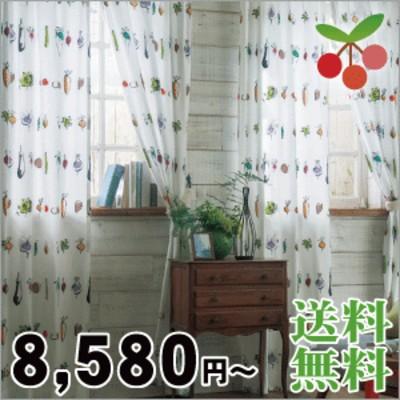 洗える 防炎 色 ホワイト 柄 植物 野菜 カーテン オーダーカーテン  ベジタブル AZ-8027 シンコー