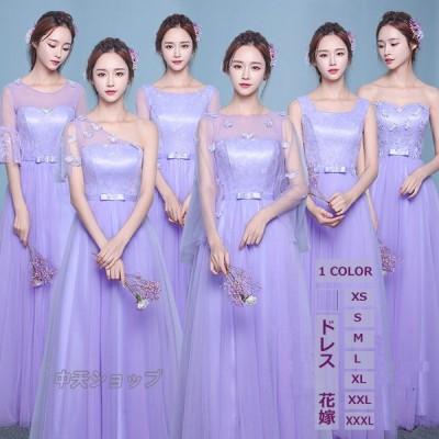 マキシドレス パーティードレス ウェディングドレス ブライドメイドドレス イブニングドレス ワンピースレディース Aライン 結婚式 エレガント 気質 おしゃれ