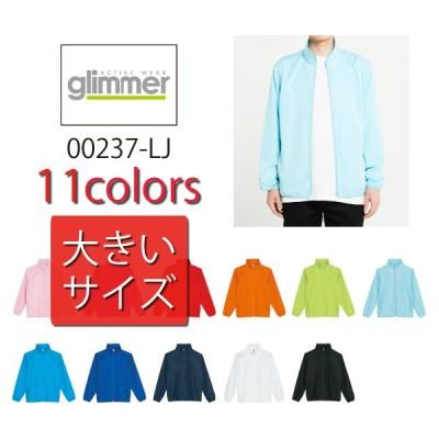 グリマー GLIMMER/ライトジャケット 237-LJ 大きいサイズ 2020AW outer
