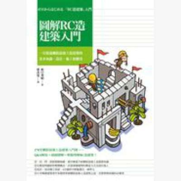 圖解RC造建築入門:一次精通鋼筋混凝土造建築的基本知識、設計、施...【城邦讀書花園】