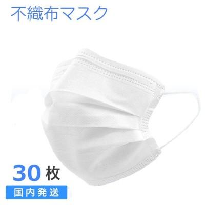 マスク 在庫あり 30枚入 ホワイト 白 使い捨て 30枚セット 不織布 男女兼用 ウイルス対策 国内発送 花粉 飛沫防止 フリーサイズ 三層フィルター