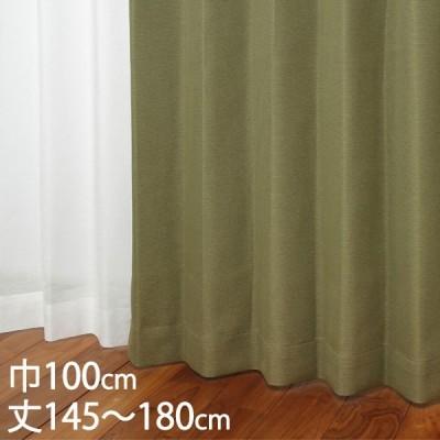 カーテン 遮光カーテン   カーテン ドレープ ダークグリーン 形状記憶 遮光1級 ウォッシャブル 防炎 巾100×丈145〜180cm TDOS7632 KEYUCA ケユカ