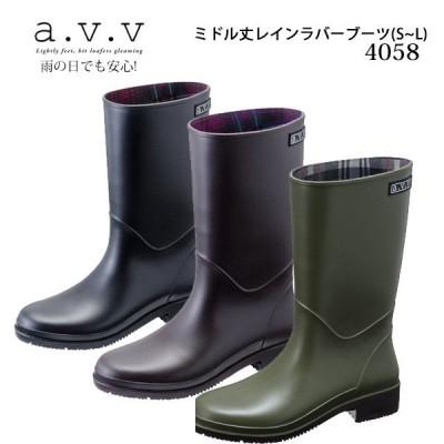 a.v.v  アー・ヴェ・ヴェ レディース ラバーミドル丈レインブーツ 長靴 AVV4058