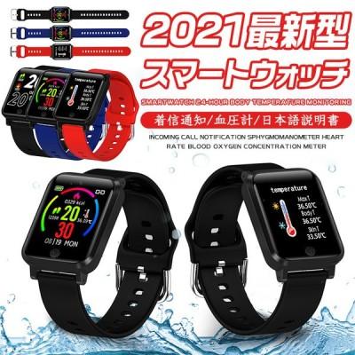2021最新型スマートウォッチ 着信通知 血圧測定 体温計 日本語説明書 心拍数 IP67 スマートウォッチ 24時間体温監視 血圧計 iphone android 対応 腕時計