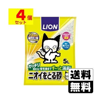 [ライオン]ペットキレイ ニオイをとる砂 5L【1ケース(4個入)】