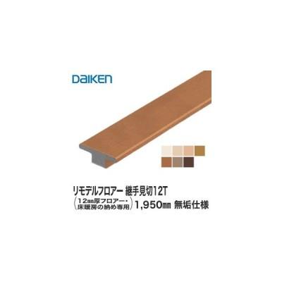 框 DAIKEN(ダイケン) リモデルフロアー継手見切12T(12mm厚フロアー専用) 1950mmタイプ 無垢仕様(2本入り)*YR3403-BH/YR3403-MW